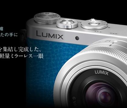 Blue Panasonic GM1s